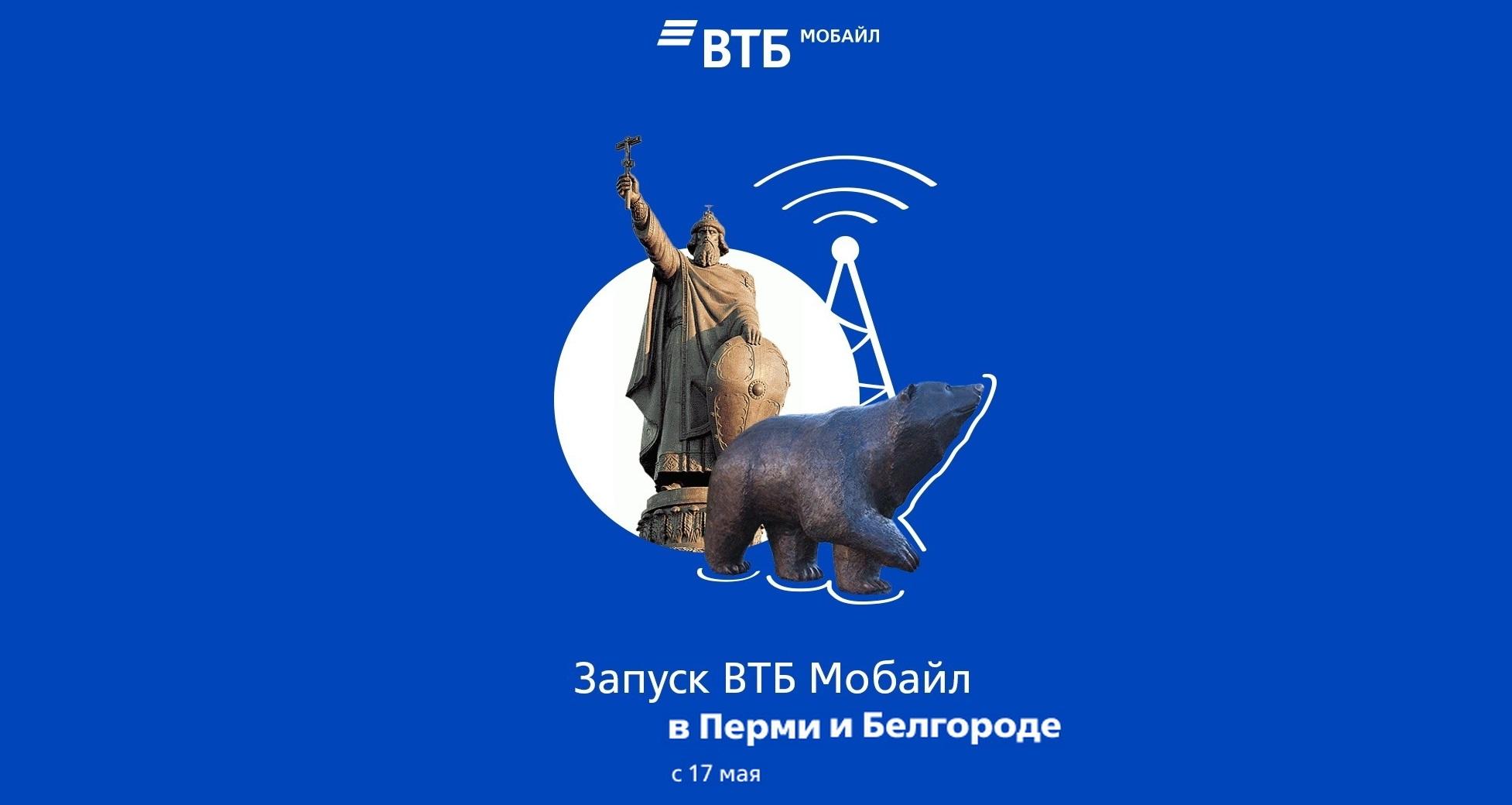 ВТБ Мобайл запустил сеть в Белгороде и Перми 1