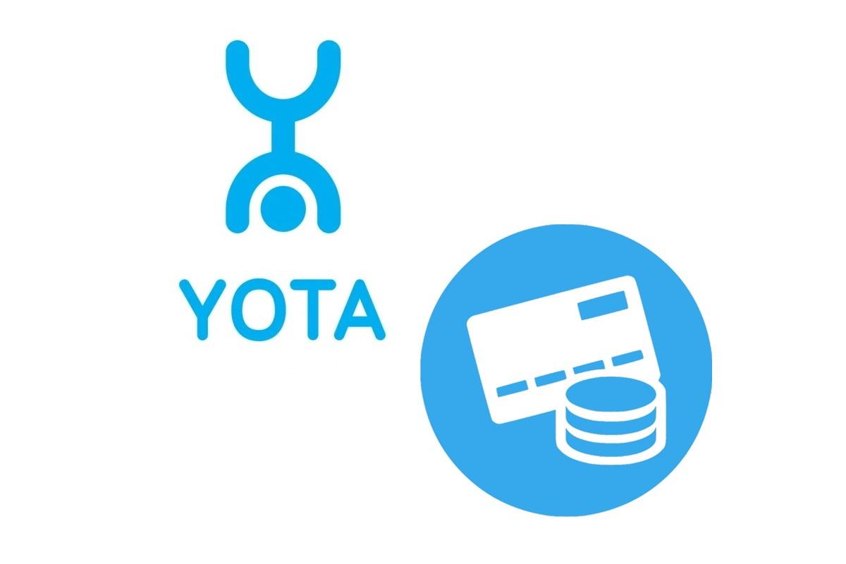 """Yota не будет возвращать """"Первоначальный платеж"""" с 1 июня"""