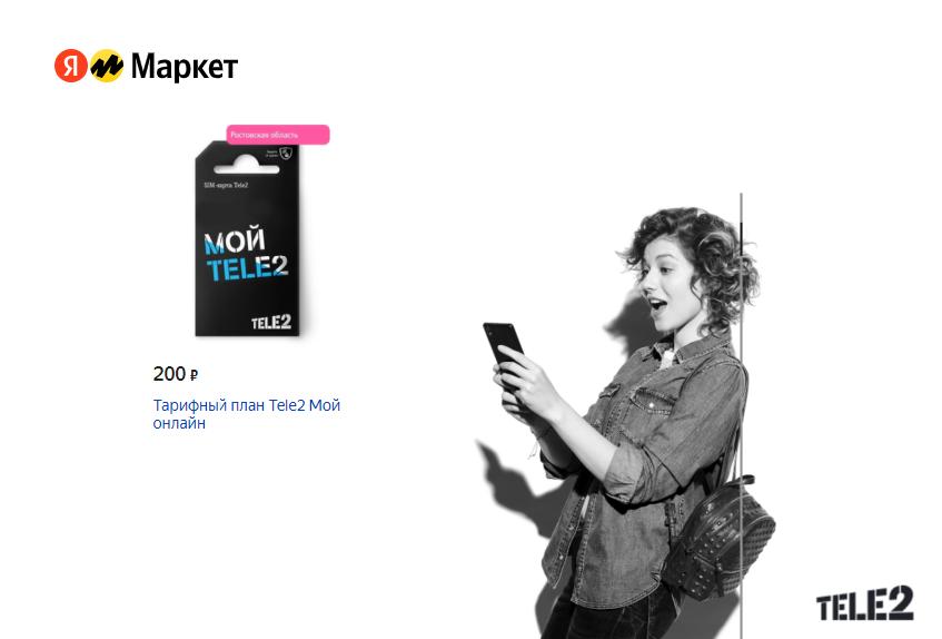 Tele2 запустил продажи SIM-карт на Яндекс.Маркете 1