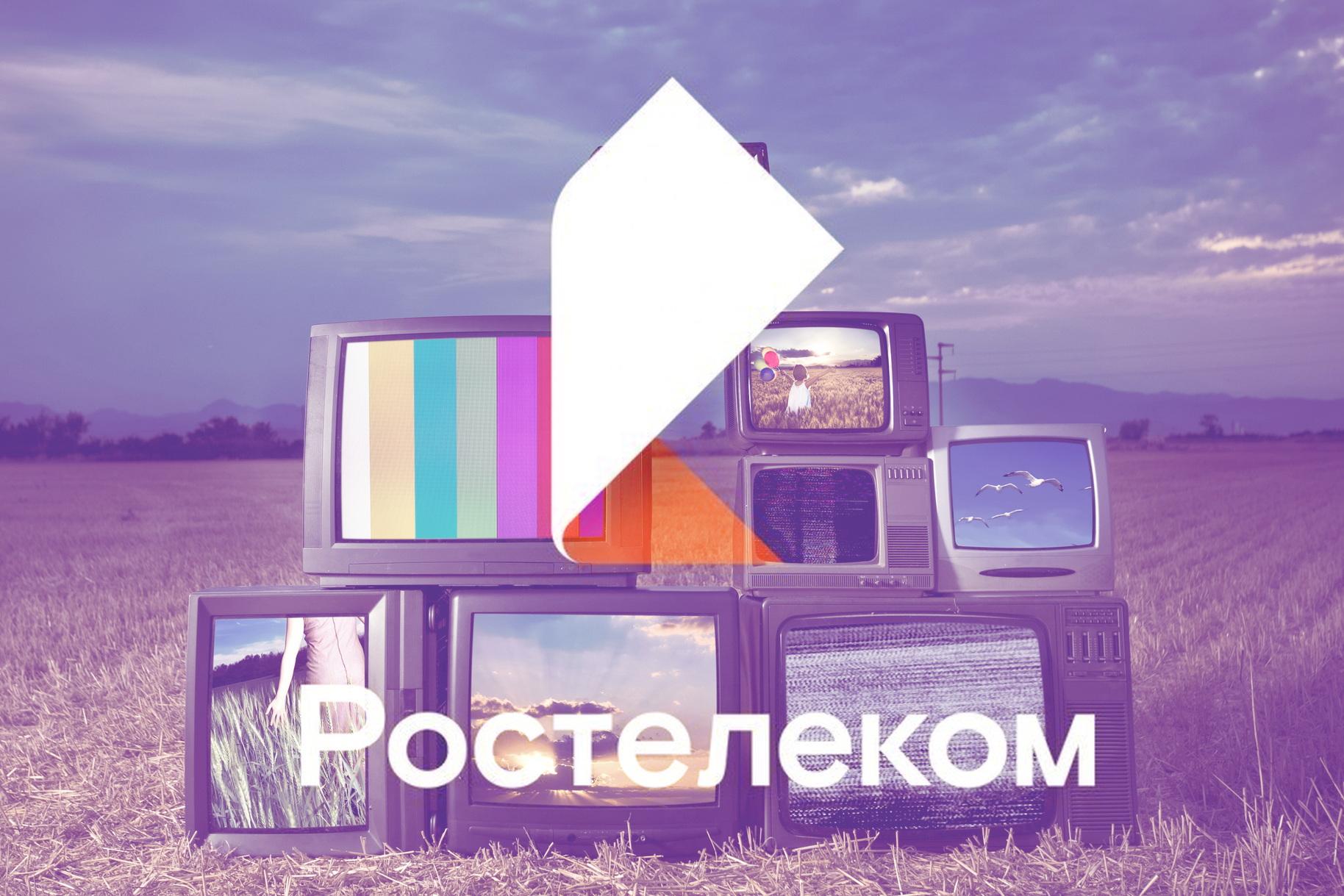"""Ростелеком увеличивает абонентскую плату за услугу """"Кабельное телевидение"""""""