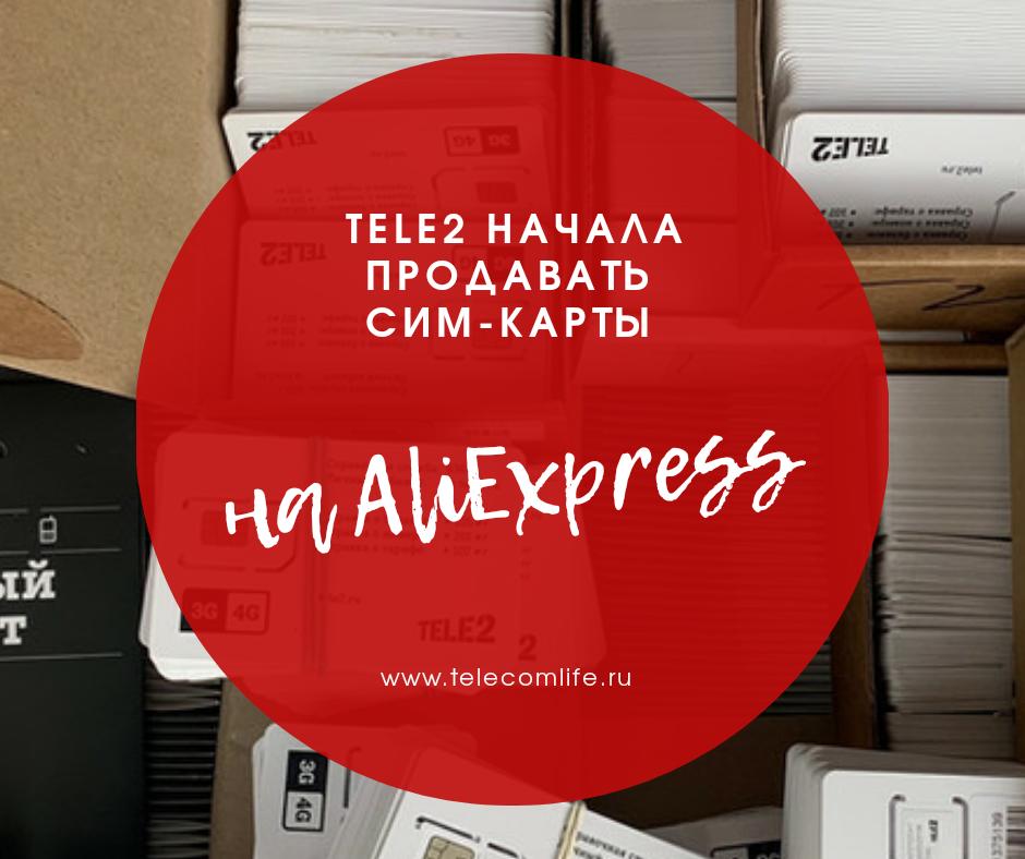 Tele2 начала продавать SIM-карты на AliExpress 1