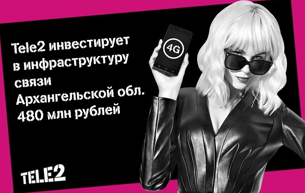 Tele2 инвестирует в инфраструктуру связи Архангельской области 480 млн рублей 1