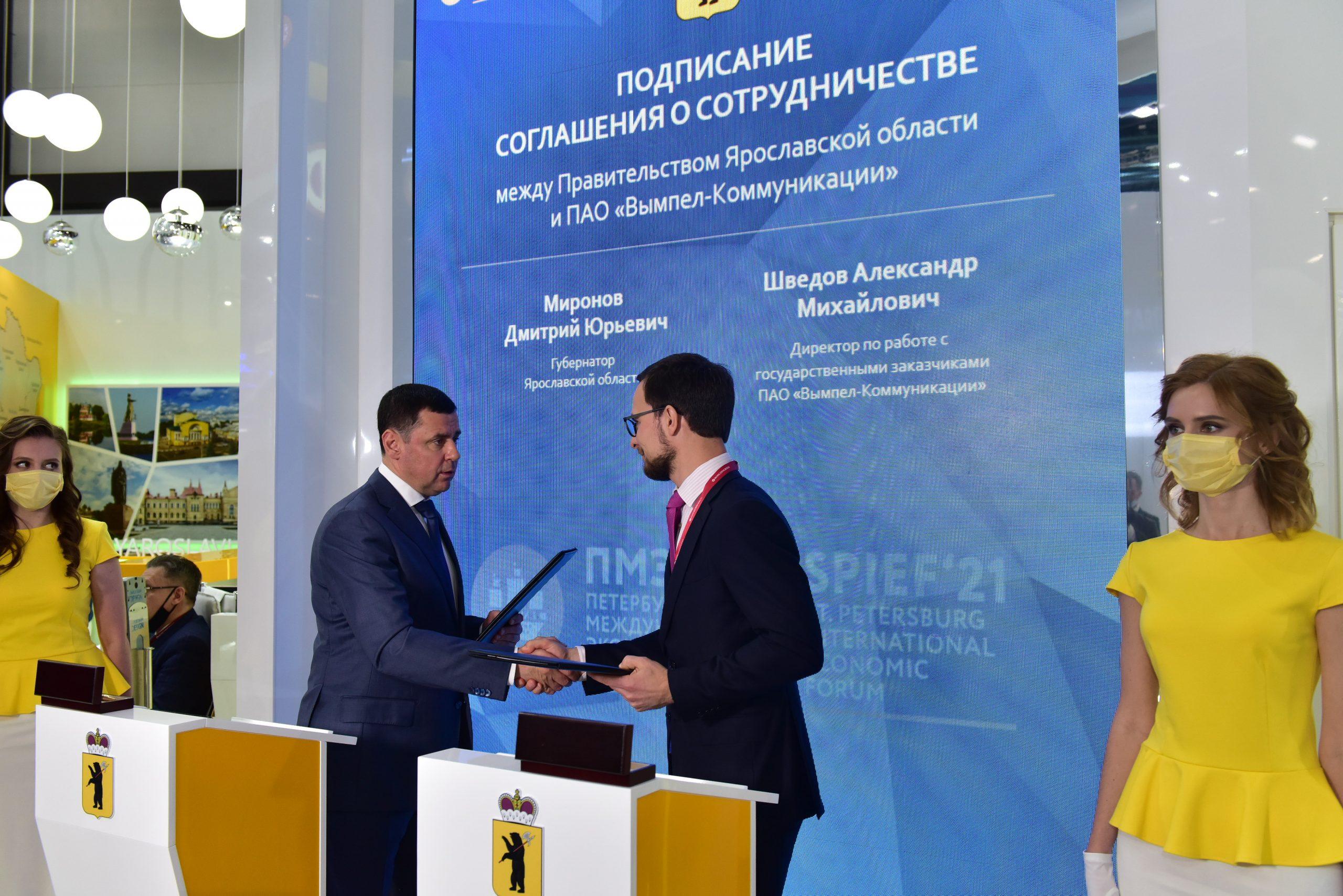 Билайн в Ярославской области инвестирует в развитие телекоммуникационной инфраструктуры 1