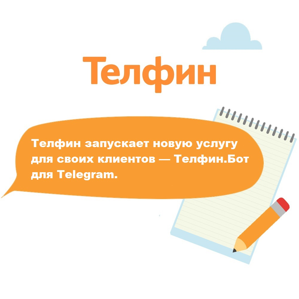 Телфин.Бот — новая услуга для клиентов Телфин 1