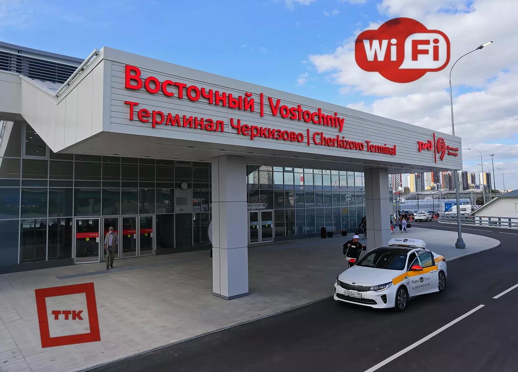 ТрансТелеКом подключил новый вокзал Восточный к WiFi 1