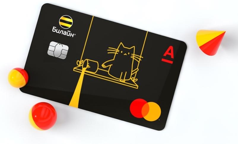 Билайн, Альфа-Банк и Mastercard выпустили цифровую карту «Кэшбэк 1-5-25» 1