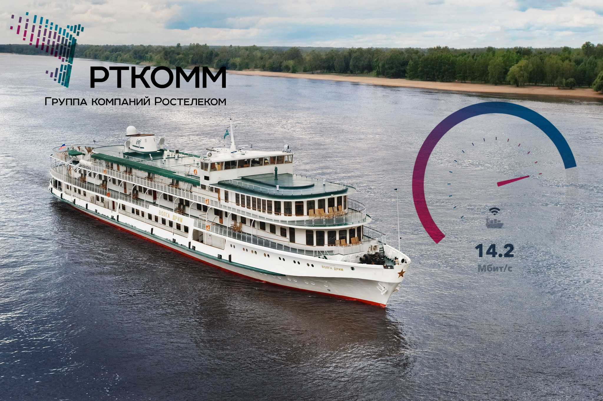 РТКОММ подключил «Морской VSAT» пассажирскому круизному судну «Volga Dream» 1