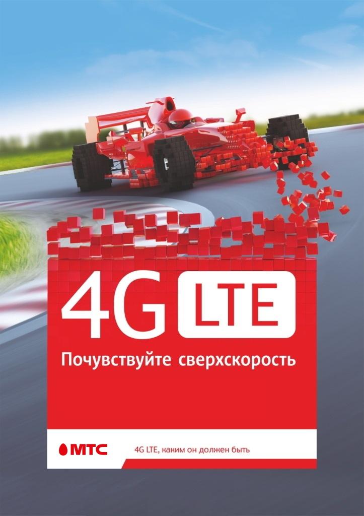 МТС разогнала сеть LTE до 1,4 Гбит/с в Уфе 1