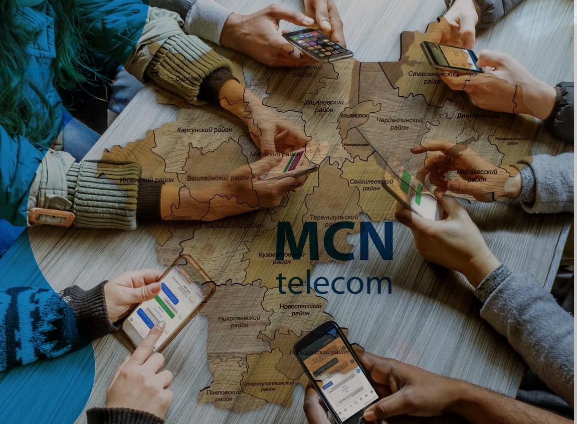 MCN Telecom тестирует сеть в Ульяновске 1