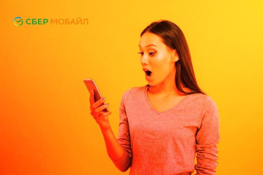 СберМобайл с 05 августа 2021 года закрывает действующие тарифы 1