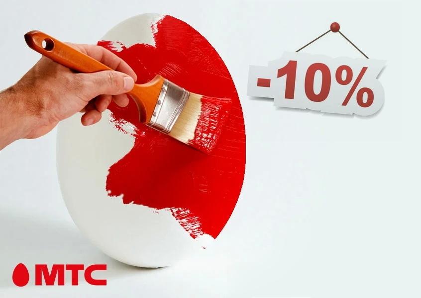 МТС предлагает скидку 10% на год при новом подключении на тариф «Тарифище» 1