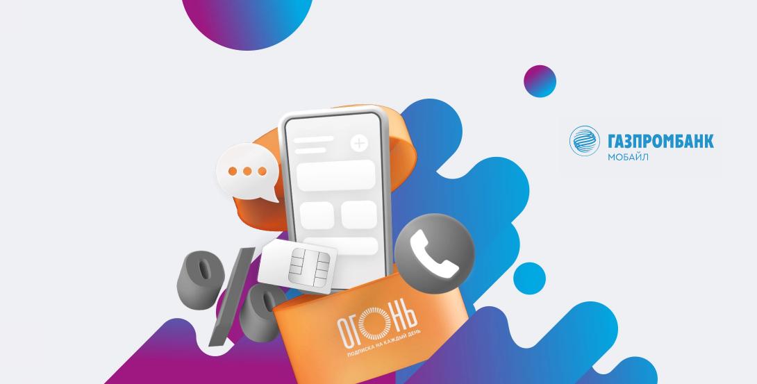 Мобильный оператор Газпромбанка ГПБ Мобайл стал партнером новой подписки «Огонь» 1