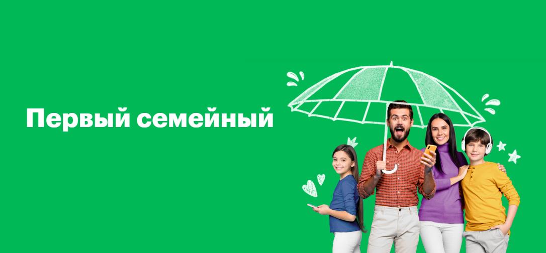 МегаФон запустил новый тариф «Первый семейный» 1