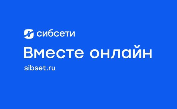 «Сибсети» вкладывают более 550 млн руб. в развитие инфраструктуры и сервиса в 2021 году 1