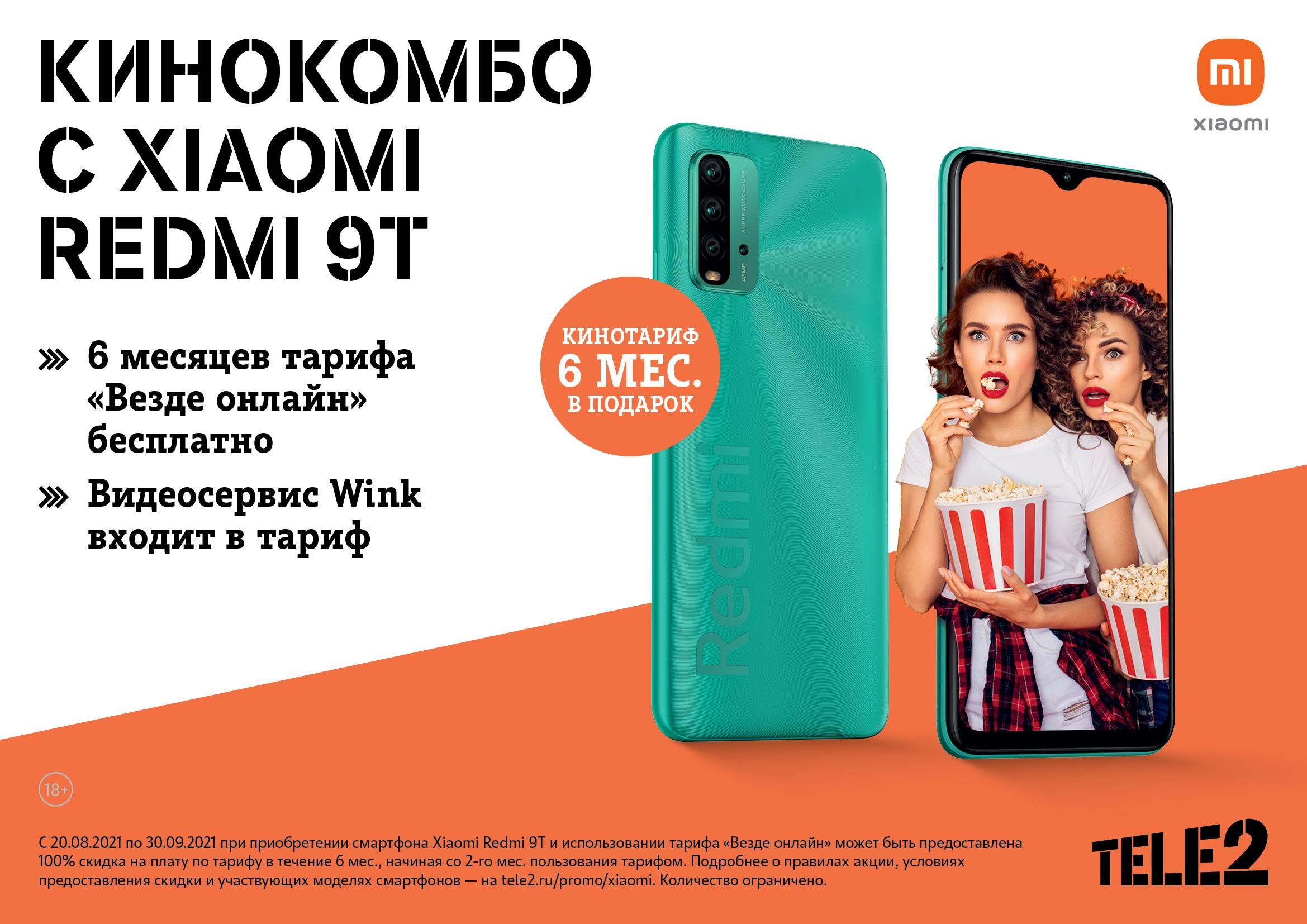 """Tele2 предлагает """"бесплатно"""" тариф «Везде онлайн» на 6 месяце при покупке смартфона Xiaomi Redmi 9T"""