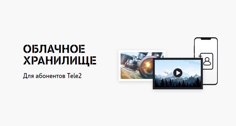 Tele2 запускает облачный сервис для хранения информации «Tele2 Диск» (+ конкуренты) 1