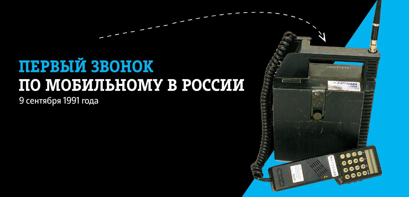 Сотовая связь отмечает 30-летие в России 1