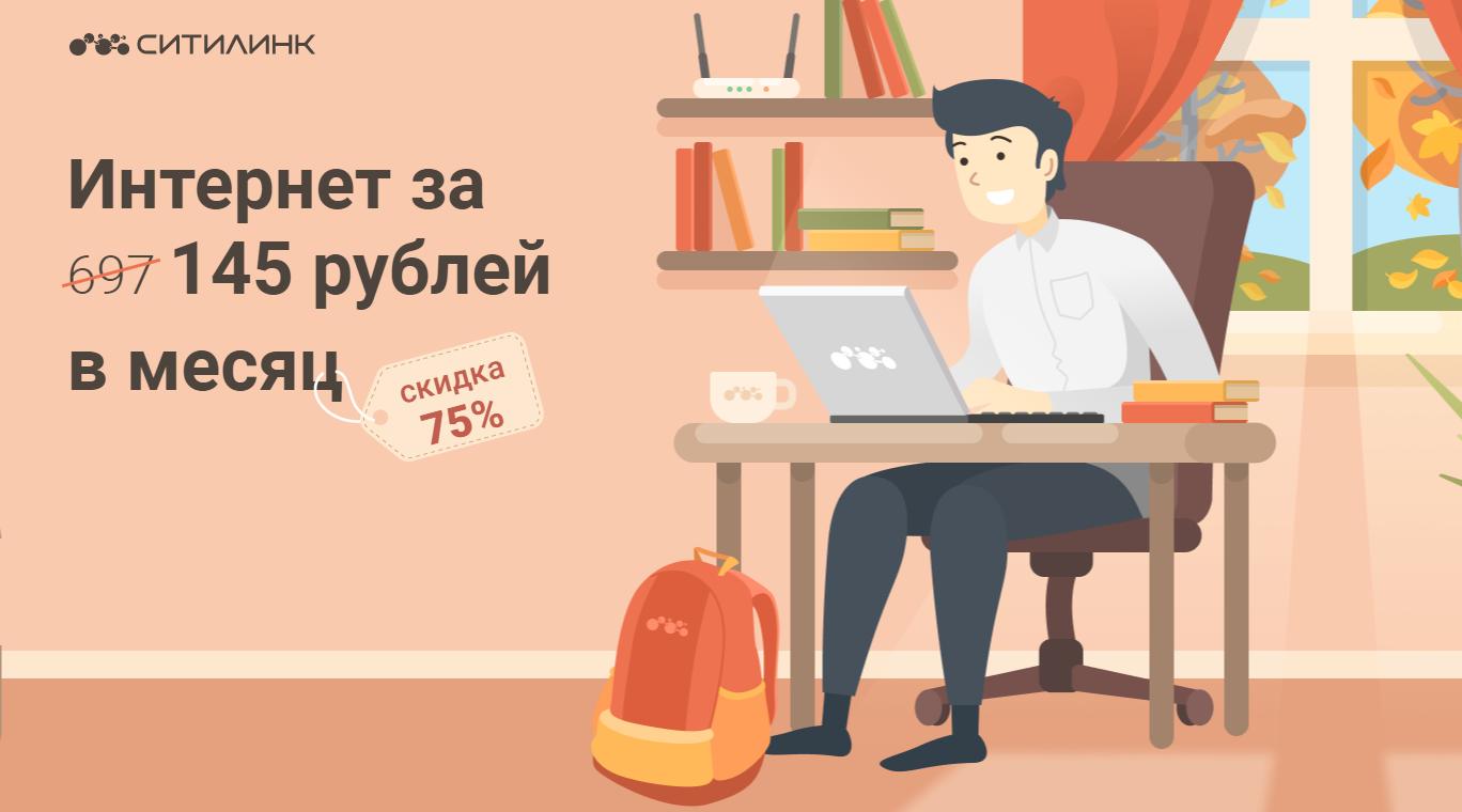 Ситилинк запустил тариф до 100 мб/с стоимостью от 145 рублей в месяц для жителей Мурманской области 1