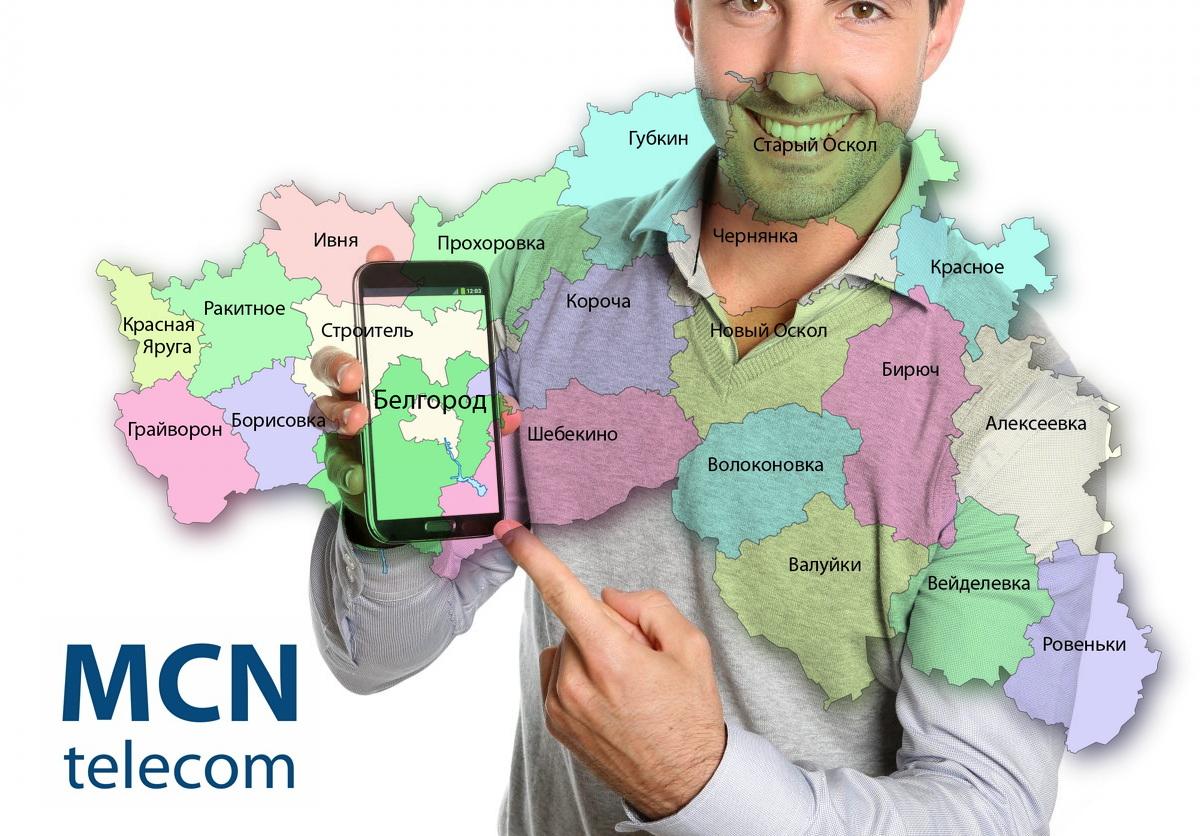 MCN Telecom тестирует сеть в Белгороде 1