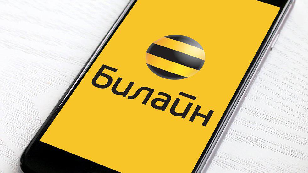 Билайн запускает новые версии пакетных тарифных планов «Близкие люди» и закрывает тариф «Первые гиги» для жителей Мурманской области 1