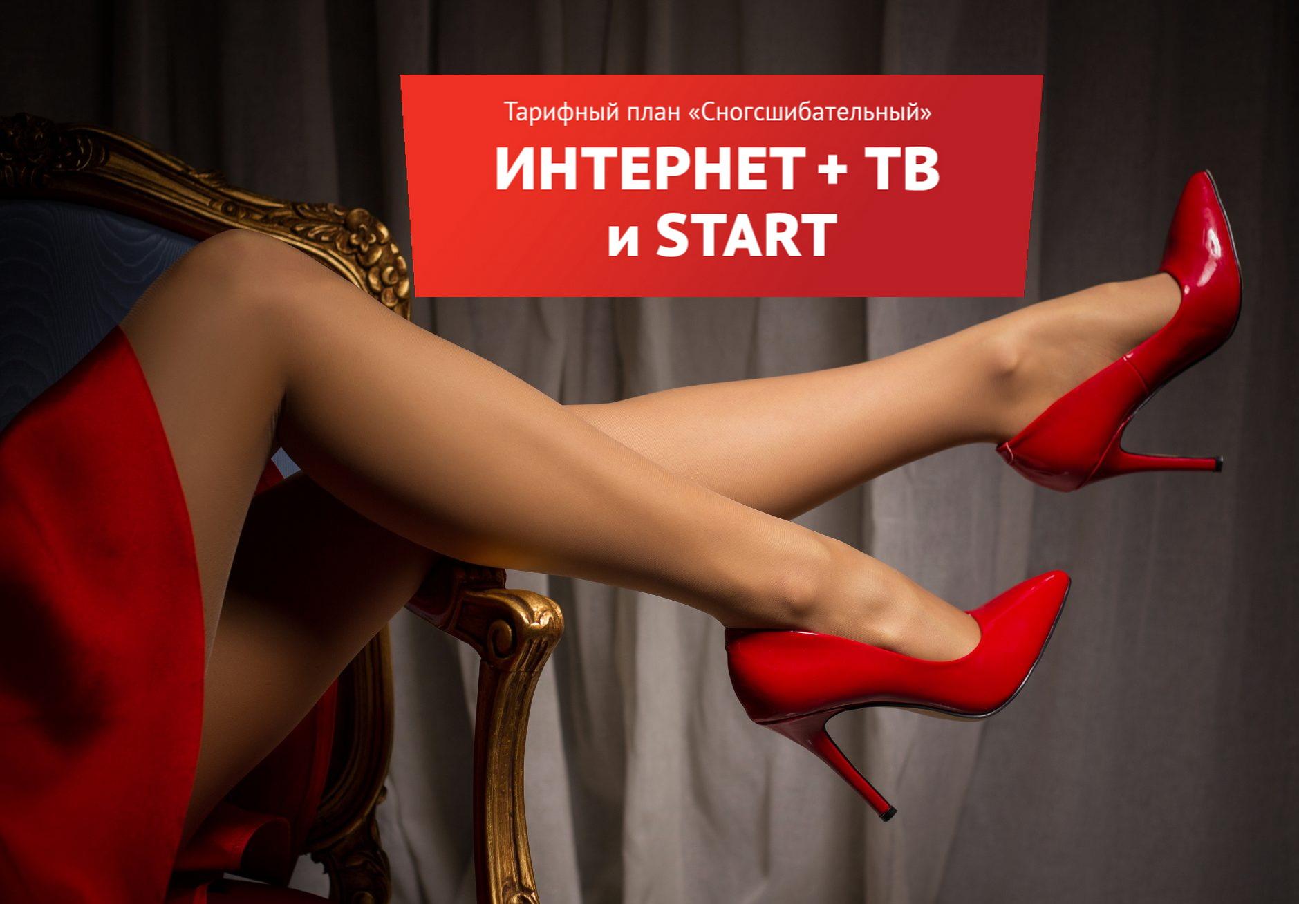 ТТК запускает тарифы «Сногсшибательный» для новых абонентов в Мурманской области 1