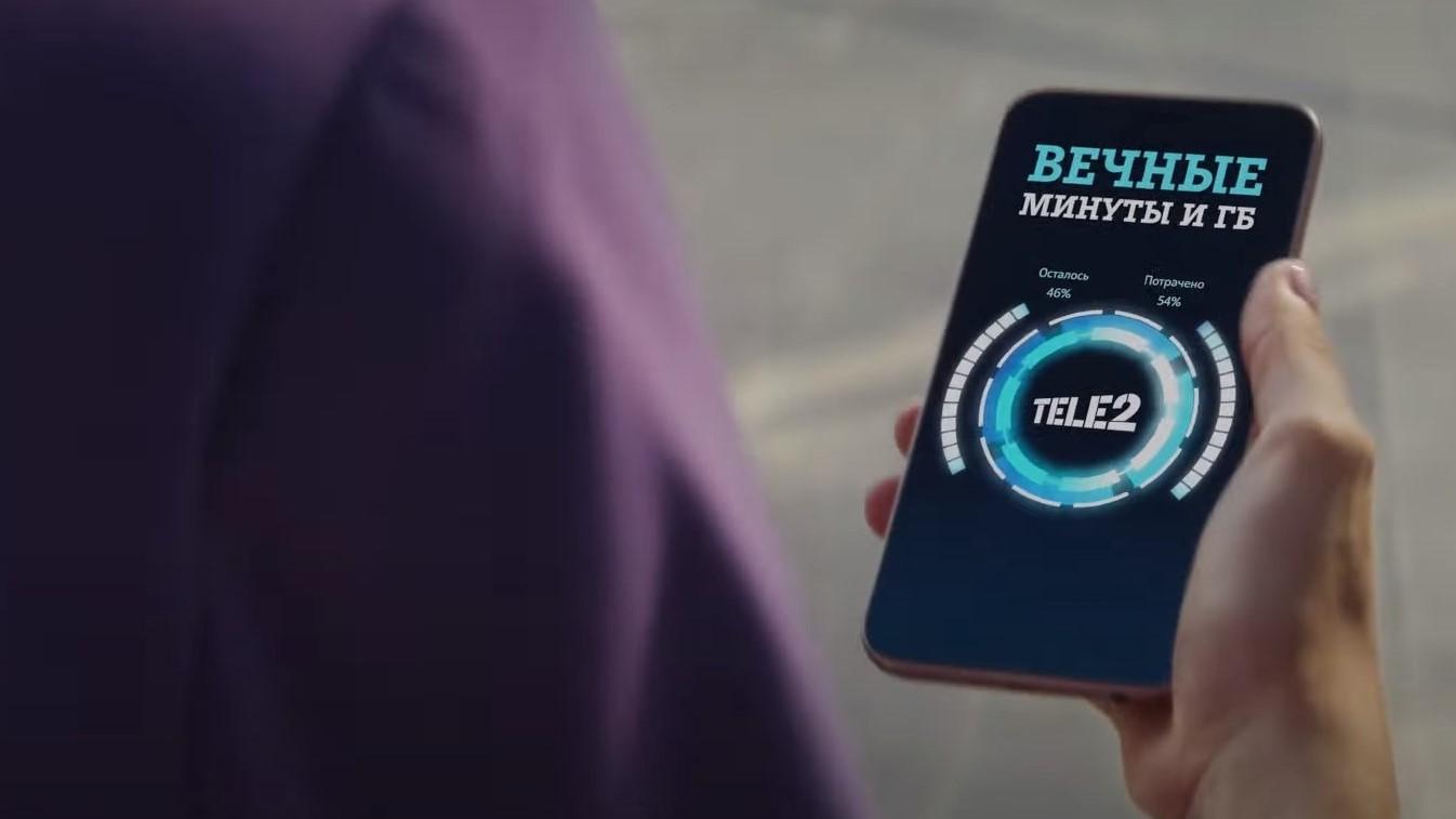 Сохранение остатков Tele2 за 15 рублей в месяц