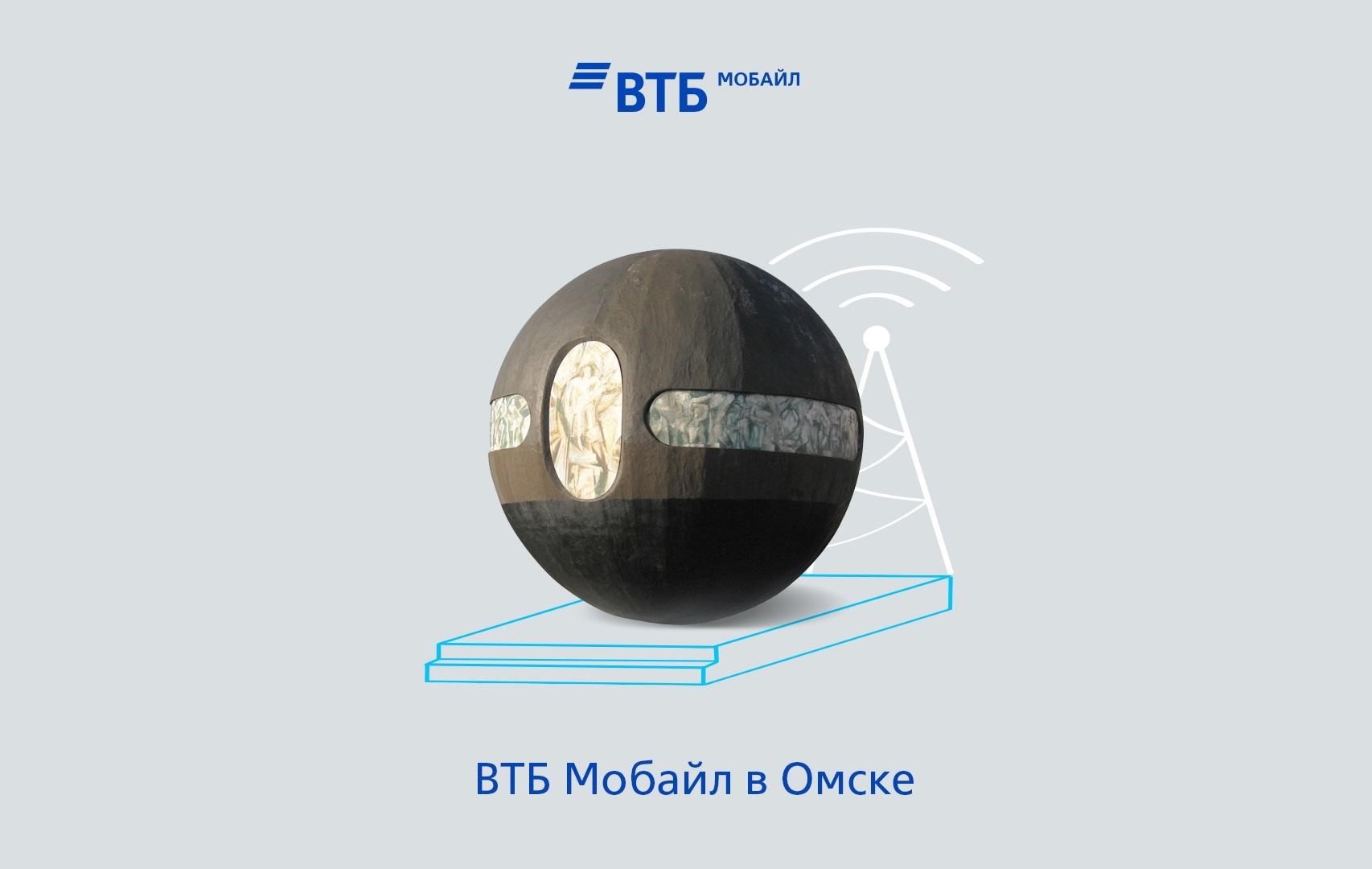 ВТБ Мобайл запустил сеть в Омске