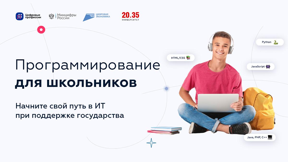 Минцифры России запускает пилотный проект по обучению школьников языкам программирования на бесплатных курсах в Белгородской области 1